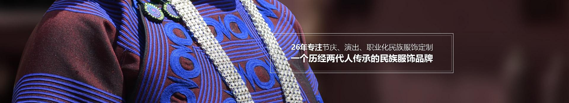 霓裳民族服饰 26年专注节庆 演出 职业化民族服饰定制