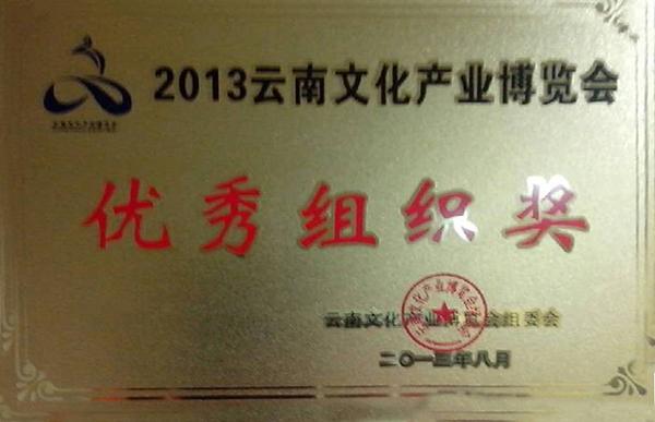 霓裳民族服饰:2013云南文化产业博览会优秀组织奖