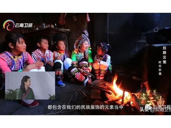 这里是云南,丝路云裳让云南民族服装的时代价值绽放光芒