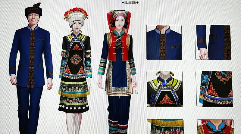 瑶族服饰纹样