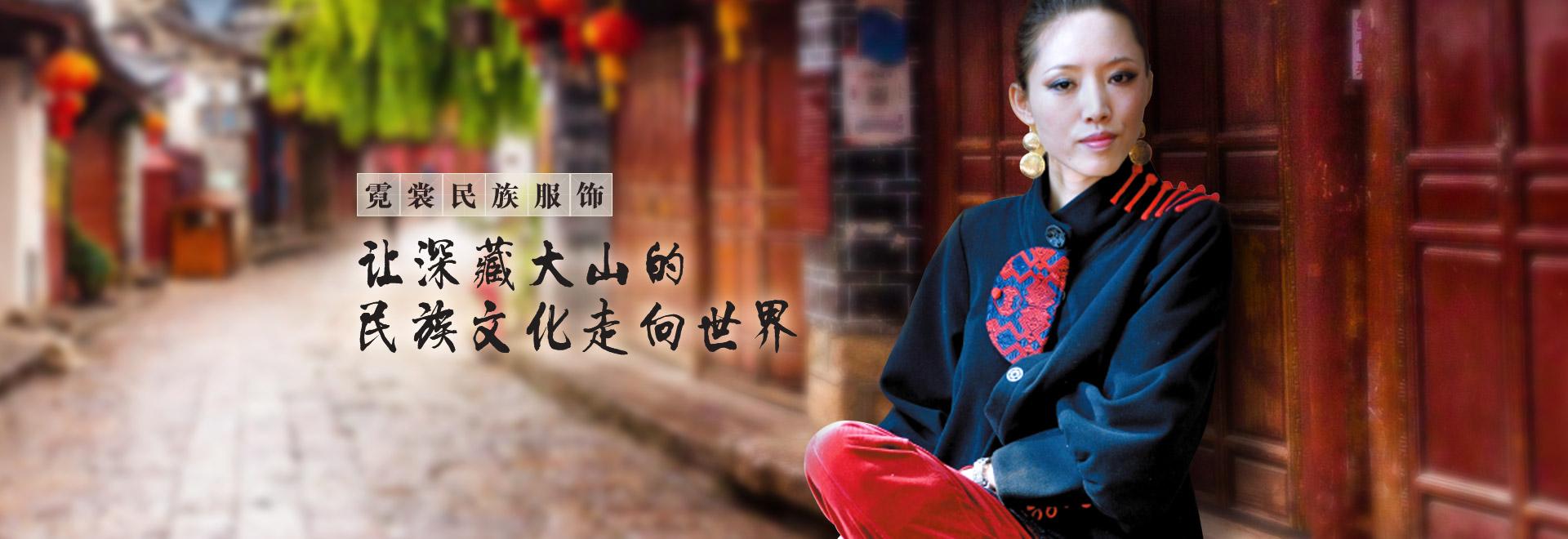 霓裳民族服饰 让深藏大山的民族文化走向世界
