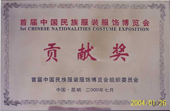 霓裳民族服饰:首届中国民族服饰博览会贡献奖
