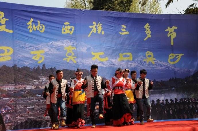 纳西族传统民族节日——三多节