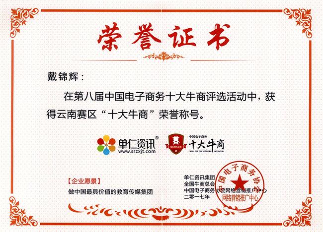 """霓裳民族服饰:云南赛区""""十大牛商"""""""