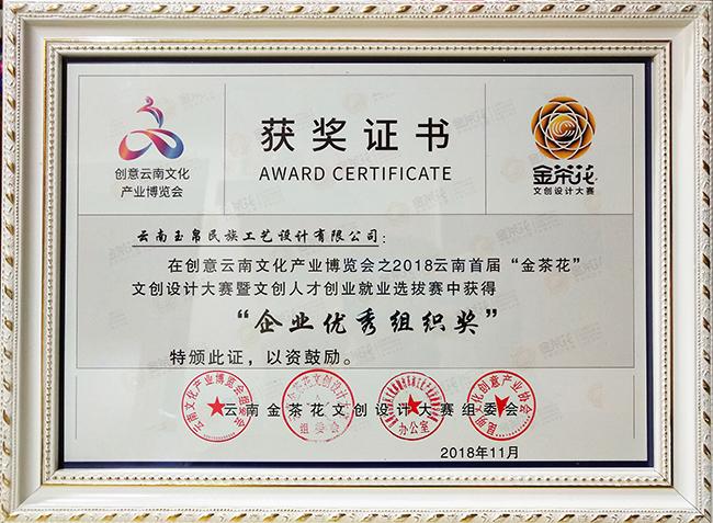 霓裳民族服饰:金茶花文创设计大赛企业优秀组织奖