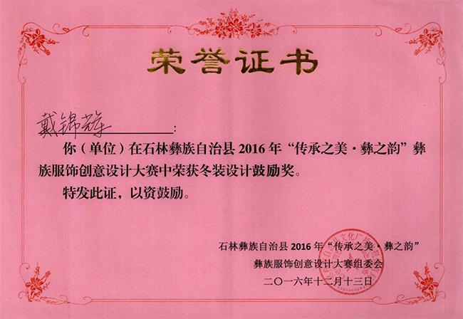 霓裳民族服饰:彝族服饰创意设计大赛冬装设计鼓励奖