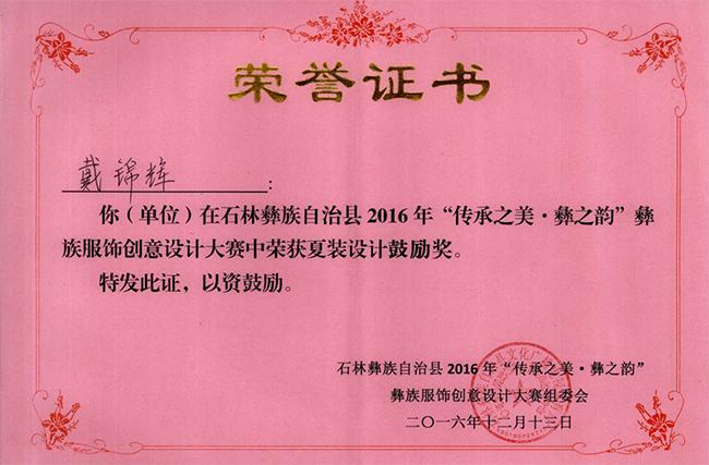 霓裳民族服饰:彝族服饰创意设计大赛夏装设计鼓励奖