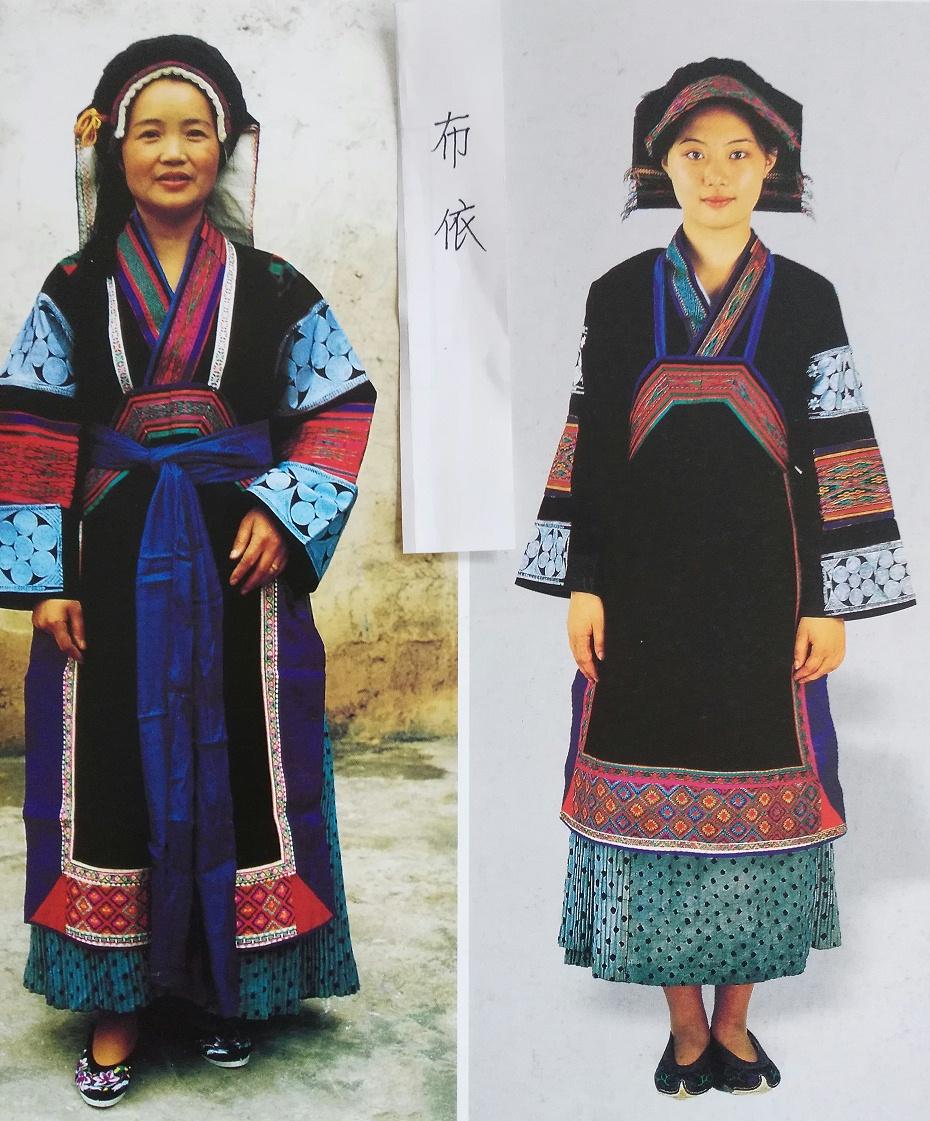 布依族传统服饰