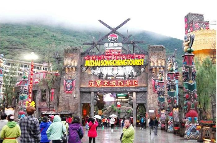 九寨千古情旅游发展有限公司