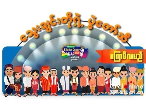 首届缅甸民族文化节少数民族服装简笔画!