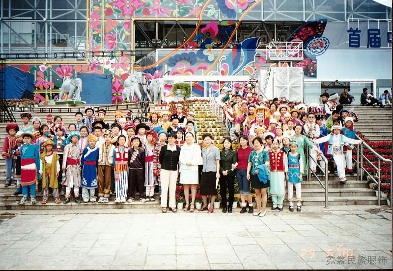 首届中国56个民族服装服饰博览会