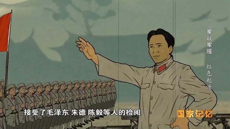 毛主席检阅统一军服的部队