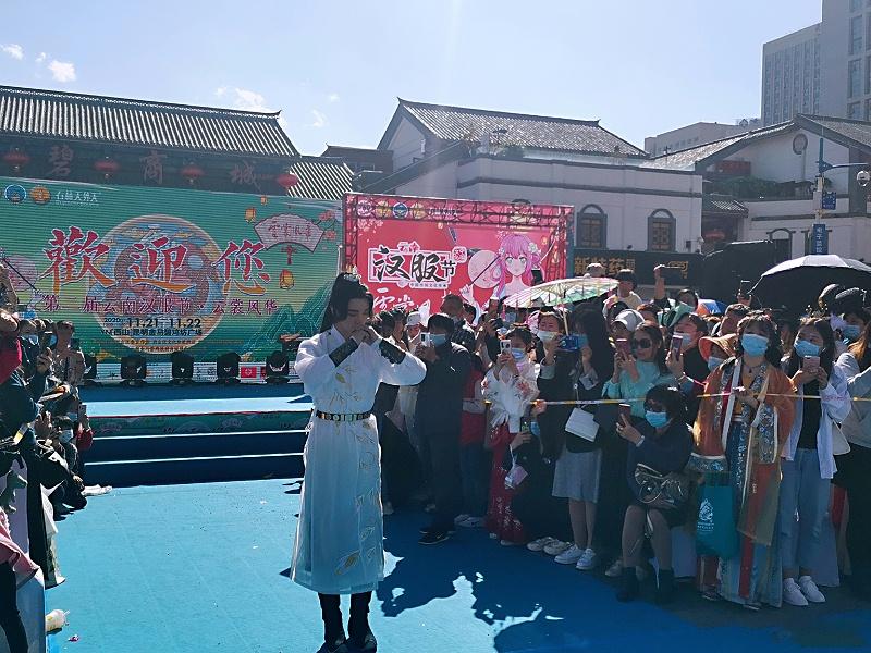 云南第二届汉服节