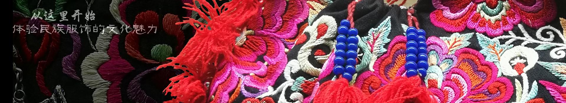 霓裳民族服饰带您领略民族服饰之美