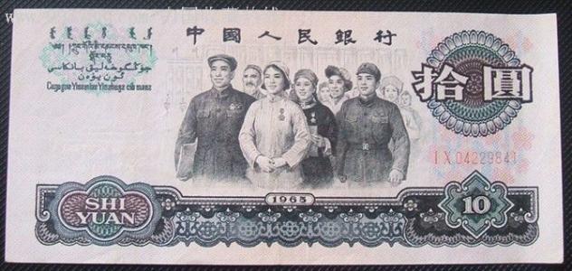 大团结人民币