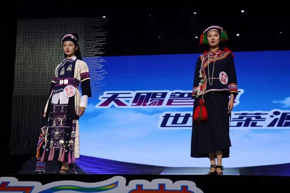 普洱民族服饰