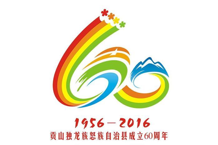 贡山怒族独龙族自治县成立60周年庆典